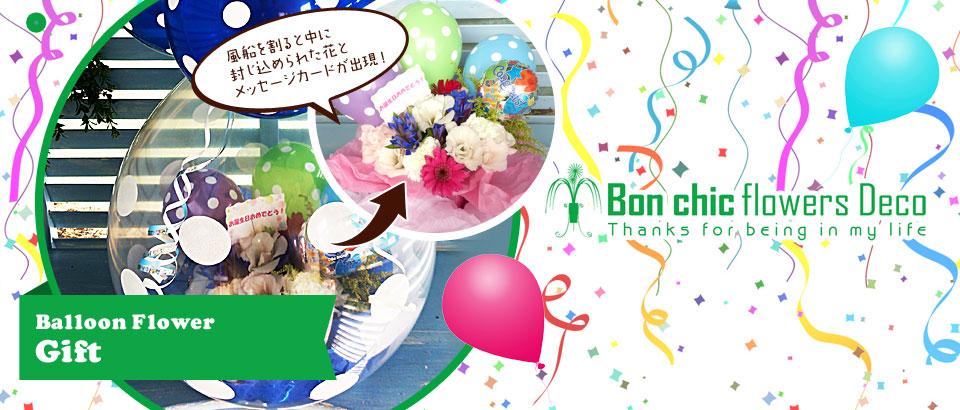 風船を割ると中に封じ込められた花とメッセージカードが出現!